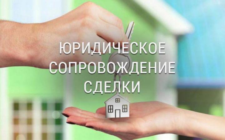 сделки с недвижимостью с альтернативной покупкой известной